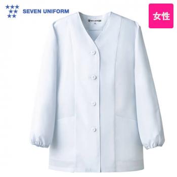 AA336-8 セブンユニフォーム 襟なし長袖/調理白衣(女性用)