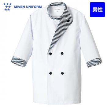 BA1050-5 セブンユニフォーム コックコート/七分袖(男性用) ストライプ アシンメトリーカラー