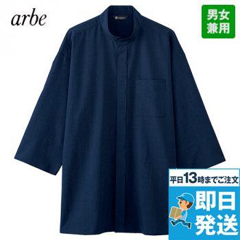 DN-8500 チトセ(アルベ) 鯉口八分丈シャツ(男女兼用)