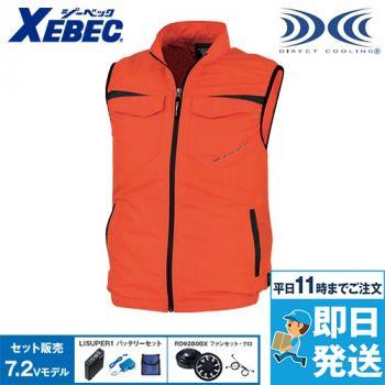 ジーベック XE98011SET [春夏用]空調服セット ベスト ポリ100%