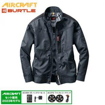 AC1051SET バートル エアークラフトセット[空調服] 制電 長袖ブルゾン(男女兼用)