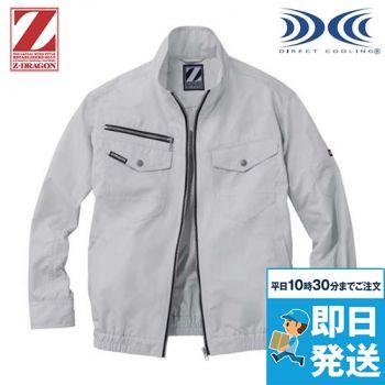 自重堂 74080 [春夏用]Z-DRAGON 空調服 長袖ブルゾン ポリ100%