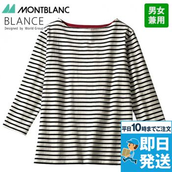 BW2507 MONTBLANC カットソー/8分袖(男女兼用) ボートネック