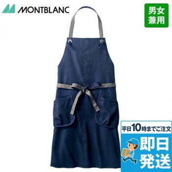 OV5005 MONTBLANC オニベジ 首掛けエプロン(男女兼用)