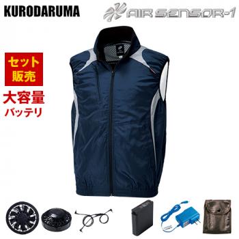 26865SET-K クロダルマ エアーセンサー ベスト
