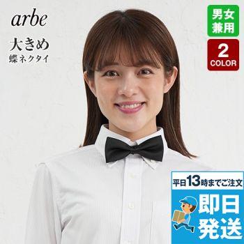 AS-02 チトセ(アルベ) 蝶ネクタイ