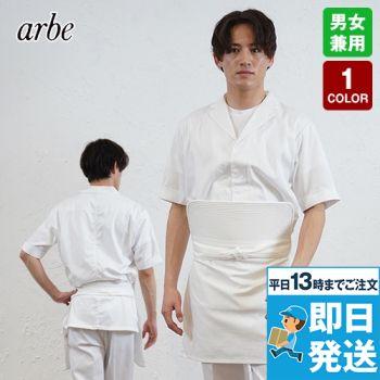 T-6103 チトセ(アルベ) 厨房刺子前掛けエプロン(男女兼用)