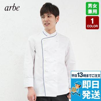 DN-6433 チトセ(アルベ) 長袖/コックコート(男女兼用)
