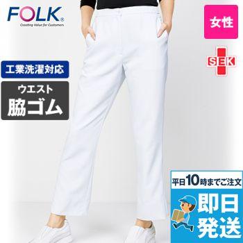 6006EW FOLK(フォーク) レディスストレートパンツ 脇ゴム 股下フリー(女性用)