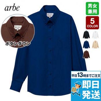 EP-8357 チトセ(アルベ) ボタンダウンシャツ/長袖(男女兼用)