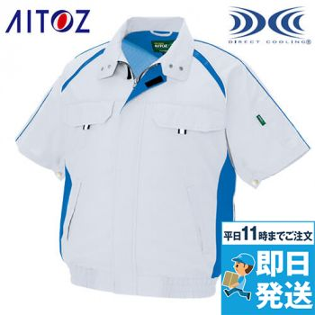 AZ1798 アイトス 空調服 半袖ブル