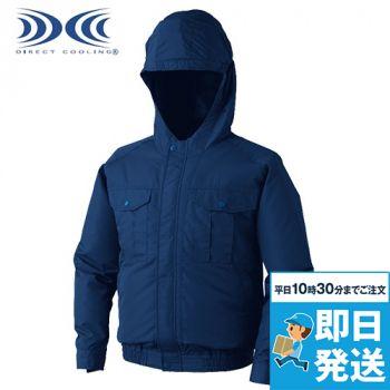 KU90810 空調服 フード付き長袖ブ