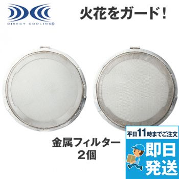 FMT500S [春夏用]空調服 金属フィルターS(2個)
