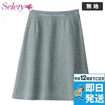 S-16749 SELERY(セロリー) Aラインスカート 無地 99-S16749