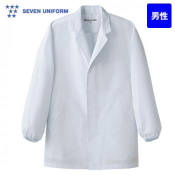 AA310-4 セブンユニフォーム 襟あり長袖/調理白衣(男性用)