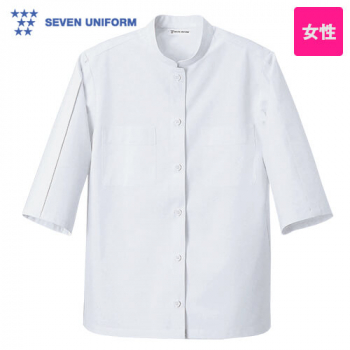 AA811-0 セブンユニフォーム 七分袖/コート(女性用) スタンドカラー