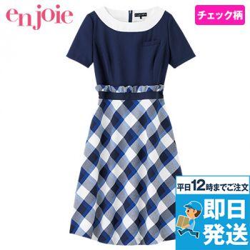 en joie(アンジョア) 66610 ワンピース(女性用) チェック柄 93-66610