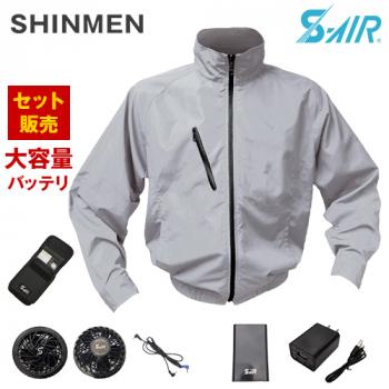 88200SET シンメン S-AIR