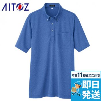 AZ10603 アイトス 吸汗速乾半袖ボタンダウンポロシャツ(男女兼用)