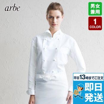 DN-6434 チトセ(アルベ) ウイングカラー コックコート(男女兼用)