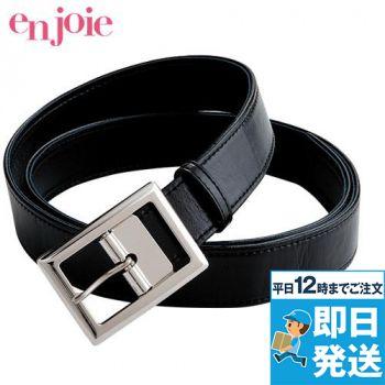 en joie(アンジョア) OP105 ベルト