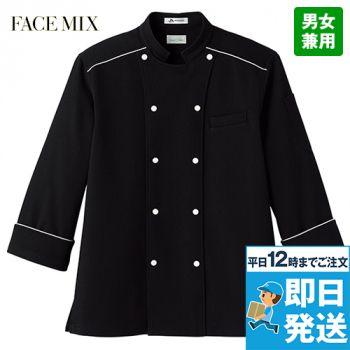 FB4504U FACEMIX 七分袖コックシャツ(男女兼用)