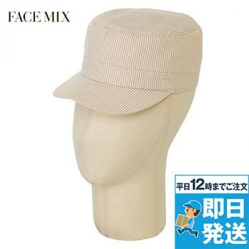 FA9662 FACEMIX ワークキャップ(男女兼用)