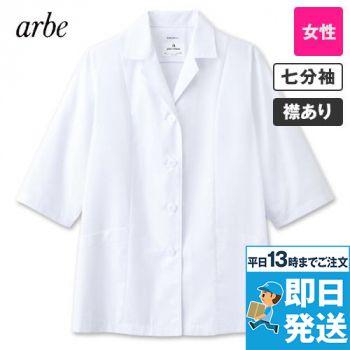 AB-7711 チトセ(アルベ) 白衣/七分袖/襟あり(女性用)