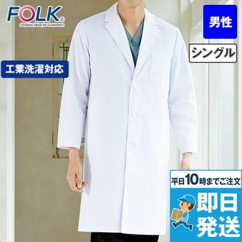 1530PO FOLK(フォーク) メンズ診察衣シングル