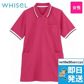 WH90338 自重堂WHISEL半袖 ドライポロシャツ(女性用)