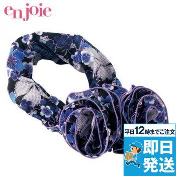 en joie(アンジョア) OP144 コサージュスカーフ 和柄