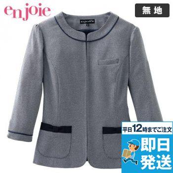 en joie(アンジョア) 86520 [春夏用]大人可愛い癒し系コーデを実現するジャケット ツイード 93-86520