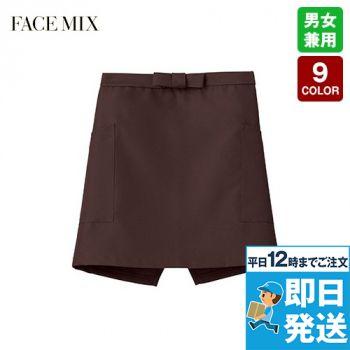 FK7167 FACEMIX ショートエプロン(男女兼用)