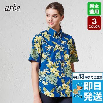 EP-8301 チトセ(アルベ) 半袖/アロハシャツ(男女兼用) ボタンダウン