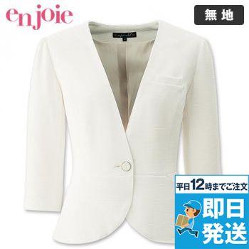 en joie(アンジョア) 86550 [春夏用]最旬トレンドのカラーレスな白いジャケット[ニット素材/防汚加工] 93-86550