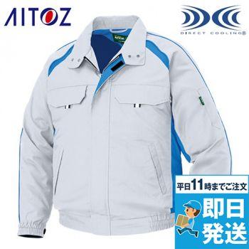 AZ1799 アイトス 空調服 長袖ブルゾン(男女兼用)