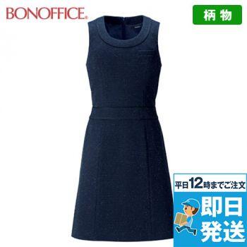 BONMAX AO5200 [通年]ブークレーニット ジャンパースカート 36-AO5200