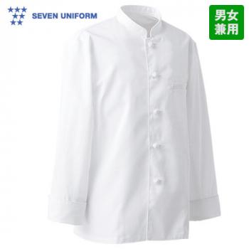 AA417-0 セブンユニフォーム 長袖/T/Cコックコートシングル(男女兼用)