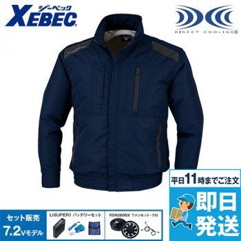 ジーベック XE98015SET 空調服セット 遮熱 長袖ブルゾン ポリ100%