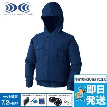 KU90810SET 空調服 フード付き長袖ブルゾン(プラスチックドットボタン)