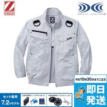 自重堂Z-DRAGON 74120SET [春夏用]空調服セット フルハーネス対応 長袖ブルゾン