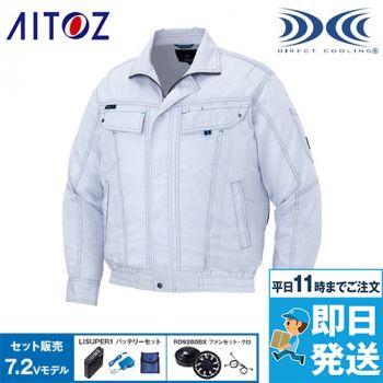 AZ30599SET アイトス 空調服 ペンタスストレッチ 長袖ブルゾン(男女兼用)