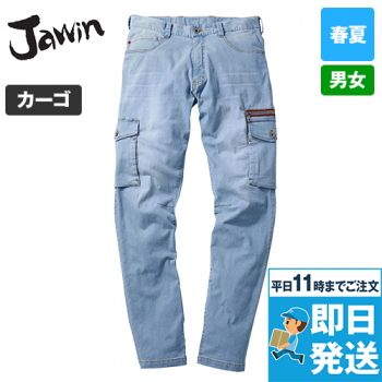 自重堂 56902 [春夏用]JAWIN ストレッチノータックカーゴパンツ