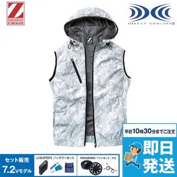 自重堂Z-DRAGON 74220 [春夏用]空調服 ベスト フード付き 遮熱