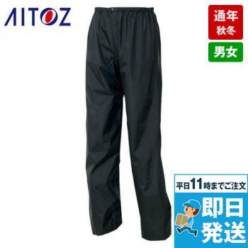AZ56204 アイトス レインパンツ