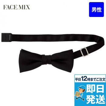 FA9001 FACEMIX 蝶タイ(男性用)