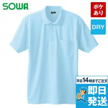 50397 桑和 ドライポロシャツ(ポケ付き)(4.4オンス)