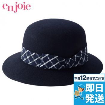 en joie(アンジョア) OP500 帽子