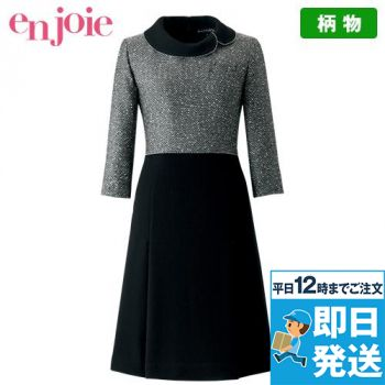 en joie(アンジョア) 61680 [通年]優しい雰囲気のネックラインで大人可愛い七分袖ワンピース(女性用) ツイード×無地 93-61680
