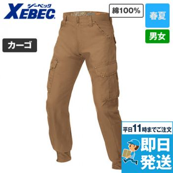 ジーベック 2159 [春夏用]現場服 リブ付カーゴパンツ